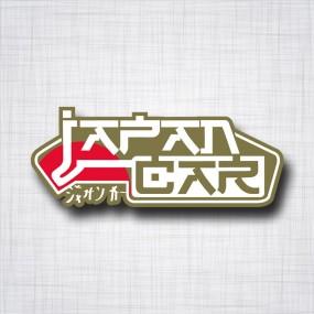 Forum Japan Car Or